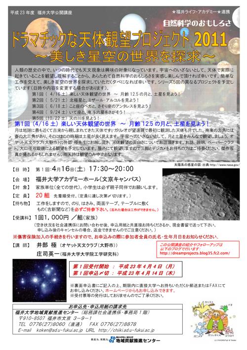 2011-s1_1.jpg