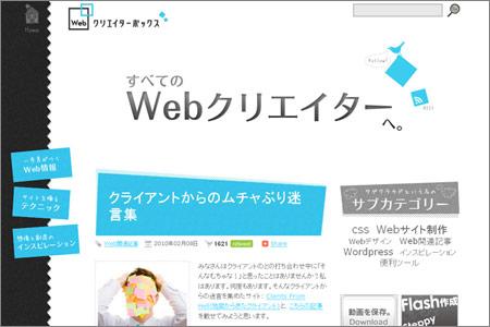 ウェブクリエイターBOX