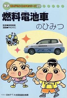 燃料電池車のひみつ