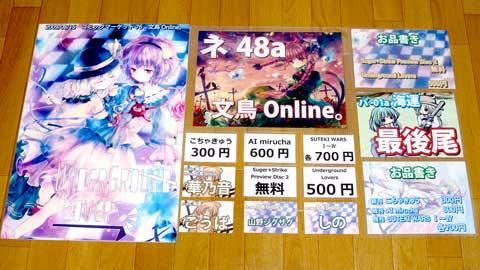 コミックマーケット77(2日目):パ-01a『海運』;ネ-48a『文鳥Online。』
