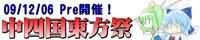 中四国東方祭