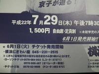 22年7月神田京子さん6