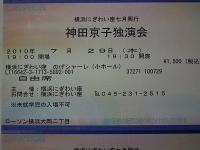 22年7月神田京子さん8
