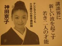 22神田さん15