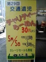 中村そばチャリティー1
