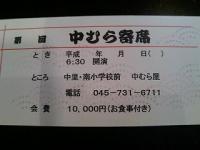 中村そばチャリティー5