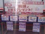 お年玉抽選会応募BOX