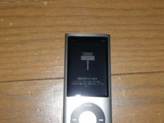 Kuso-iPod.JPG