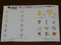 ガンプラ王2009参加賞