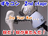 ずをコン2ndステージ「ガンプラ1年戦争」