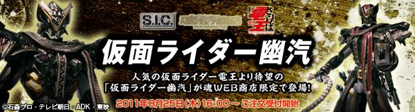 bnr_SICyuuki_02_fix_20110825155257.jpg