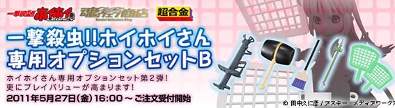 bnr_hoihoi-B_02_fix.jpg