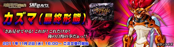 bnr_kazuma_02_f_fix.jpg