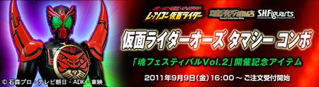 bnr_ooo-tamashi_02_fixbanner.jpg
