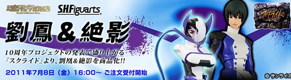 bnr_ryuhou-zetsuei_02_fix.jpg