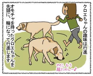 羊の国のラブラドール絵日記行進