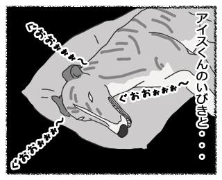 羊の国のラブラドール絵日記3