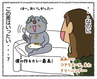 Hitsujinokuni4