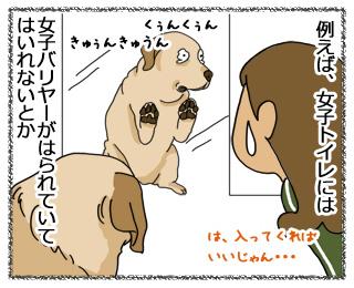 Hitsujinokuni16Feb2011_2
