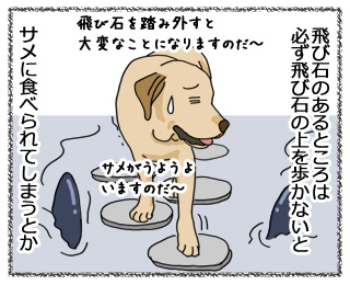 Hitsujinokuni16Feb2011_3