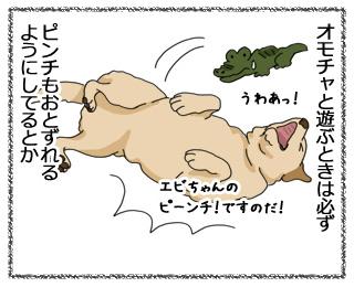 Hitsujinokuni16Feb2011_4