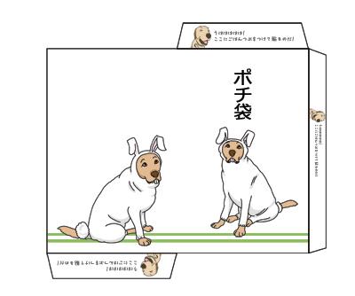 羊の国のラブラドール絵日記2011年用ぽち袋1