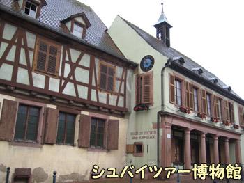 シュバイツァー博物館