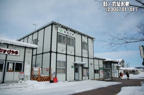 JR北海道_岩見沢駅_旧駅舎