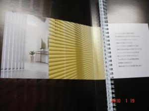 バーチカルブラインド・ベネシャンブラインドカタログ