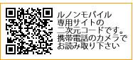 ルノンモバイルサイトのQRコード