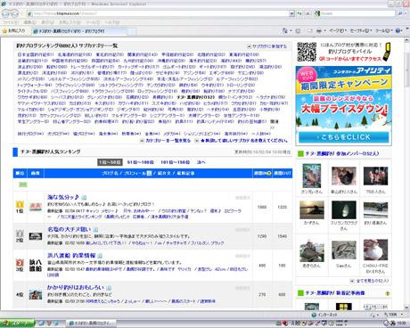 にほんブログ村 釣りブログ チヌ・黒鯛釣り を見る?