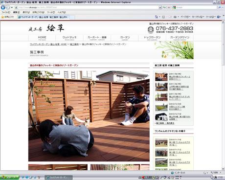 富山市K様のジャッキーと家族のリゾートガーデン