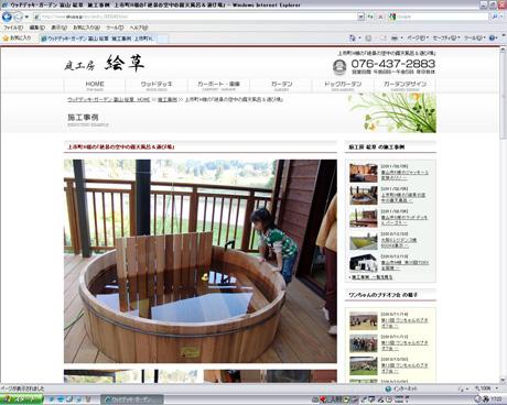 上市町H様の「絶景の空中の露天風呂&遊び場」</