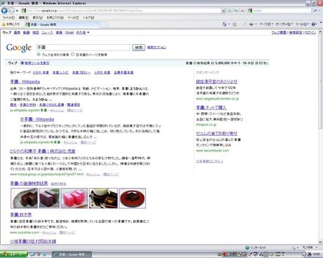 Google検索「羊羹」を見る!