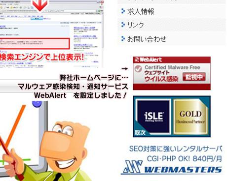 WEB制作・SEO対策会社(富山県) アイテム