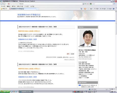 家庭教師のNPO学教協日記