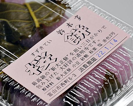 桜餅 鈴木亭