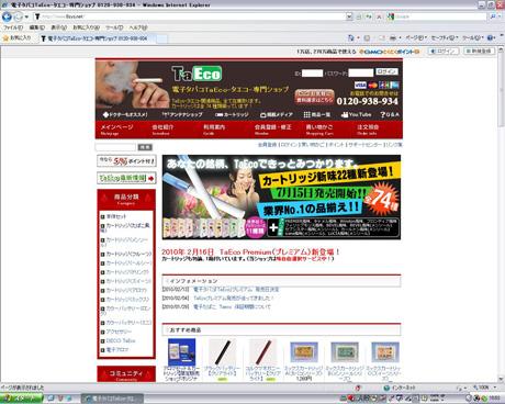電子タバコ TaEco(タエコ)専門ショップへGO!!