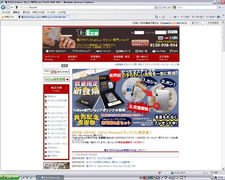 電子タバコTaEco-タエコ-専門ショップ 0120-938-934