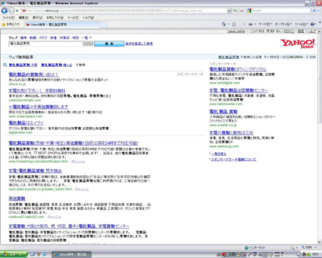 Yahoo!検索で「電化製品買取」を見る?