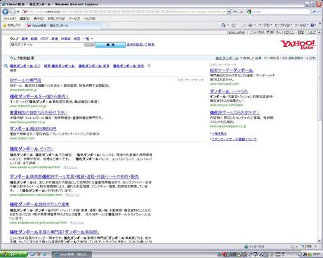 Yahoo!検索で「強化ダンボール」を見る?