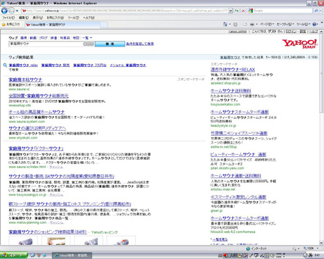 Yahoo!検索で「家庭用サウナ」を見る?