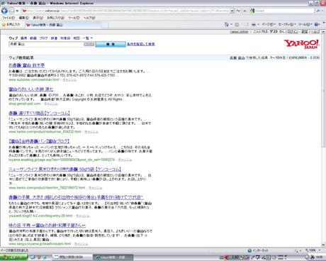 Yahoo!検索で「赤飯 富山」を見る?