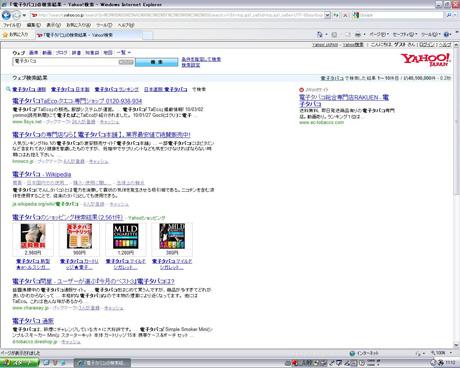Yahoo!検索で「電子タバコ」を見る?
