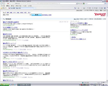 Yahoo!検索で「富山 WEB」を見る?