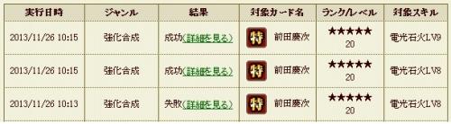 前田慶次2 スキルLv10