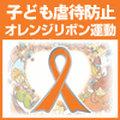 子ども虐待防止 オレンジリボン