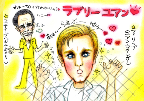 描きたいアレコレ・やや甘口 フィリップ、きみを愛してる!