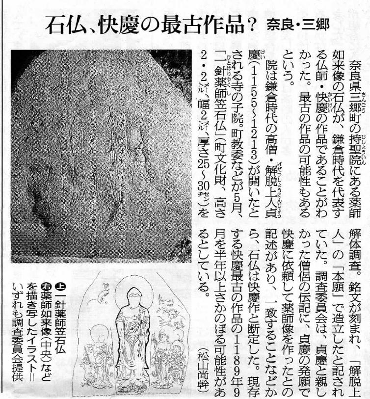 一針薬師石仏・朝日新聞記事(2013.9.2)