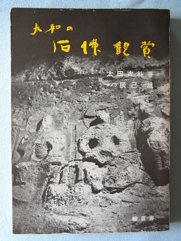 大和の石仏鑑賞